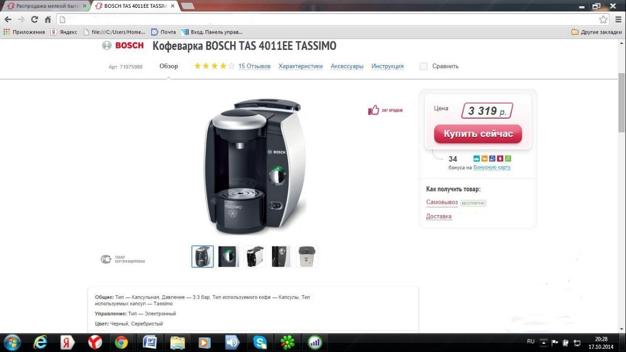 Цена кофеварки 3319 рублей, стоимость курса 2380 рублей